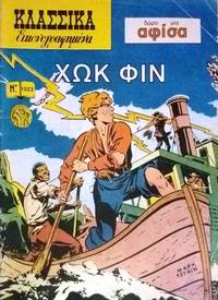 KLASSIKA EIKONOGRAPHEMENA [CLASSICS ILLUSTRATED] - Huck Finn
