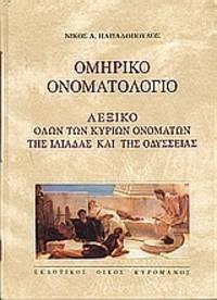 Homeriko onomatologio