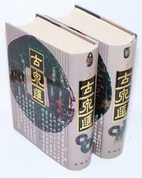 Gu quan hui [two volumes]