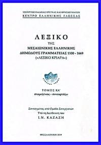 image of Lexico tes mesaionikes hellenikes demodous grammateias 1100-1669 (LEXIKO KRIARA), TOMOS KΑ: stamezenios-syneortazo