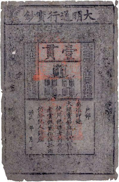 Kuan Currency Note; Chinese Printed...