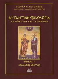 image of Byzantine philologia - Ta prosopa kai ta keimena