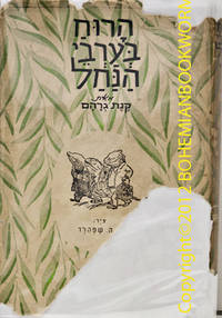 Wind in the Willows (Hebrew Version)
