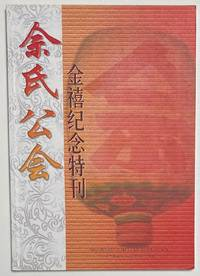 image of Singapore Seah Clan Association 50th anniversary,1950-2000  佘氏公会金禧纪念特刊  She shi gong hui jin xi ji nian te kan