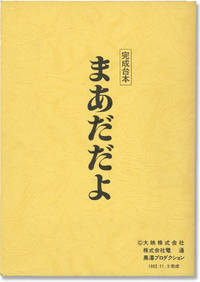 Madadayo (Original screenplay for the 1992 film)