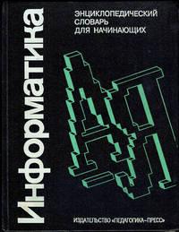 Informatika. Entsiklopedicheskii slovar dlia nachinaiuschikh.  (Science and Electronics in Russian)