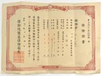 [Japanese-American life insurance certificate]