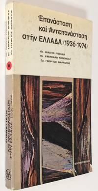 image of Epanastase kai antepanastase sten Hellada, 1936-1974