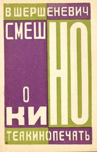 Smeshno o kino [About the cinema with humor] by Shershenevich, Vadim; designer unattributed