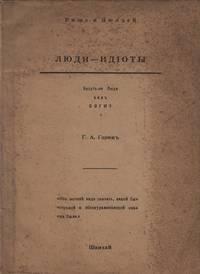 Liudi - idioty. Budut li Liudi kak Bogi [L'Homme Stupide. Will Men Be Like Gods] by  Owen Francis Dudley and G. A. Gorin (translator) Charles Richet - 1918 - from Penka Rare Books, ILAB and Biblio.com