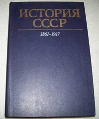 History of USSR 1861-1917 (Russian Text)