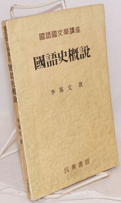 Minshong shuguan, 1961. 185p,. very good in wraps, text in Korean, neatly ex-library without externa...