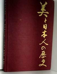 Japan  a history in art : By Bradley Smith