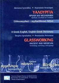 Glassworking Ancient and Medieval: Terminology, Technology, and Typology