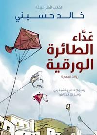 image of The Kite Runner (Arabic Edition)