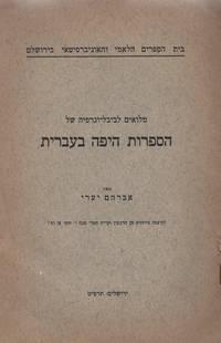 MILU IM LA-BIBLIYOGRAFYAH SHEL HA-SIFRUT HA-YAFAH BE- IVRIT