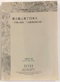 Huang tu di shang lai le Riben ren: Zhongguo Shanxi sheng san guang zheng ce cun de ji yi...