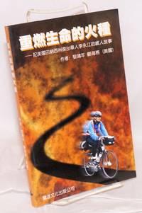 image of Chong ran sheng ming de huo zhong: ji Meiguo Tiannaxi zhou jie chu hua ren Li Yongjiang de gan ren gu shi