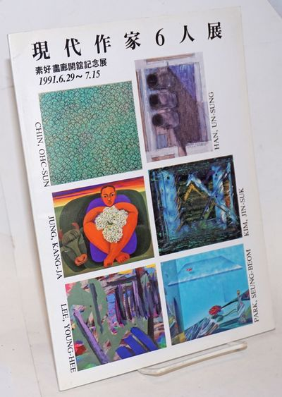 Seoul: Soho Gallery, 1991. , slender paperback, illustrated in color, with a resume for each of the ...