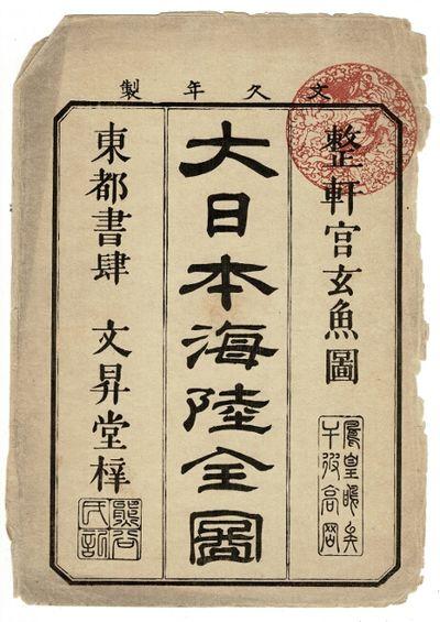 Touto, Tokyo: Ebisuya Shoushichi, 1864. Large folding map; 28.25