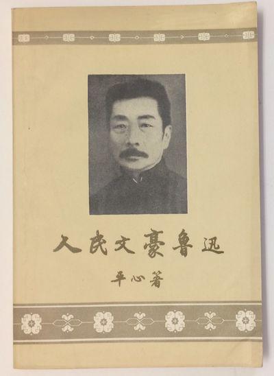 Shanghai: Xin wen yi chu ban she 新文藝出版社, 1956. xiv, 174 pages, paperback, light handling...