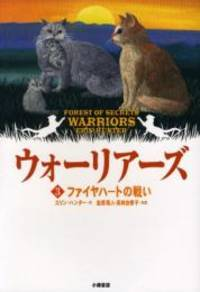 image of Warriors: Forest of Secrets (Japanese Edition)