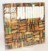 Zhu Ming diao ke / Ju Ming sculptures  朱銘雕刻 Sculpture series volume one: the living world