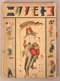 Kodomo no Kuni コドモノクニ [Land of Children] Vol. 5 #10 October 十月 第五巻 第十號 1926