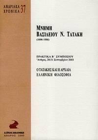 Mneme Basileiou N. Tatake (1896-1986) - Ho Tatakes kai he archaea hellenike philosophia