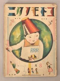 Kodomo no Kuni コドモノクニ [Land of Children] Vol. 5 #8 August 八月 第五巻 第八號 1926