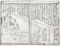 Zōho Sanpō ketsugishō, 5 kan