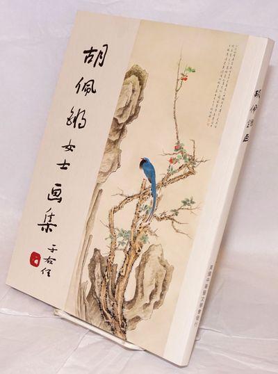 San Francisco: Society of Chinese Arts and Literature 美國中華藝文學æœ...