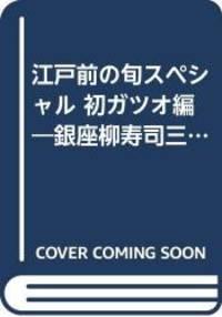 江戸前の旬スペシャル 初ガツオ編 (Gコミックス)