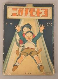 Kodomo no Kuni コドモノクニ [Land of Children] Vol. 4 #11 October 十月 第四巻 十一號 大正十四年 1925