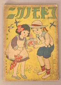 Kodomo no Kuni コドモノクニ [Land of Children] Vol. 2 #7 July 七月 第二巻 第七號 大正十二 1923
