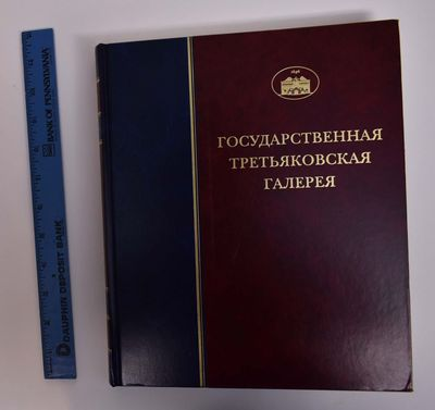 Moscow: Red Square, 1995. Hardcover. VG-. Ex-library with some usual marks. Light shelf wear. Clean ...