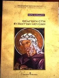image of Eisagoge ste Byzantine Mousike