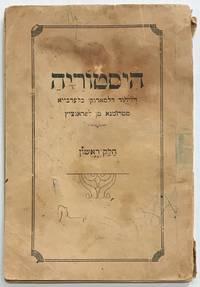 image of Historyah dil-Yahud dil-Marok bil-'Arabiya