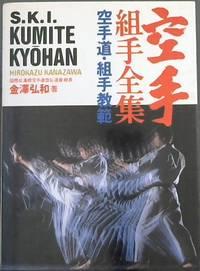 image of Shotokan Karate International Kumite Kyohan