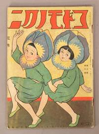 Kodomo no Kuni コドモノクニ [Land of Children] Vol. 3 #3 March 1  三月一日 第三巻 第三號 大正十三年 1924