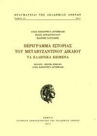 Perigramma historias tou metabyzantinou dikaeou - Ta hellenika keimena
