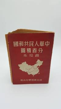 Early Communist Chinese Pocket Atlas