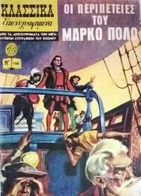 image of  KLASSIKA EIKONOGRAPHEMENA [CLASSICS ILLUSTRATED] - Hoi peripeteies tou Marco Polo