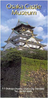Osaka Castle & Museum  Original Brochure