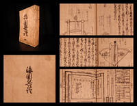 A Treatise on National Defense of a Maritime Nation (Kaikoku Heidan) 海国兵談 (かいこくへいだん)