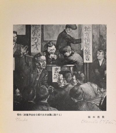 1932. NIHON PURORETARIA BIJUTSUKA DÔMEI, editors. NIHON PURORETARIA BIJUTSU-SHÛ ALBUMO DE JAPANA. ...