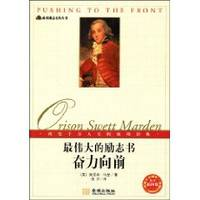 Of the greatest inspirational books: go forward (the essence of illustration version)(Chinese Edition) by (MEI)AO LI SEN MA DENG YI LU YI - Paperback - from cninternationalseller and Biblio.com