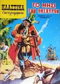 image of  KLASSIKA EIKONOGRAPHEMENA [CLASSICS ILLUSTRATED] - To nesi ton thesavron