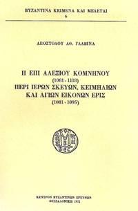 He epi Alexiou Comnenou (1081-1118) peri hieron skevon, keimelion kai hagion eikonon eris...