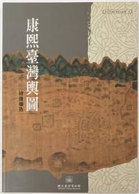 image of Kangxi Taiwan yu tu xiu fu bao gao  康熙臺灣輿圖修復報告